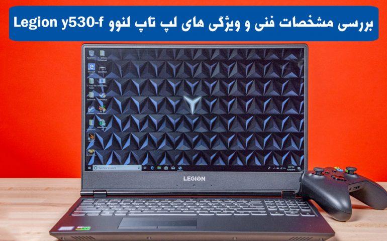 بررسی مشخصات فنی و ویژگی های لپ تاپ لنوو Legion y530-f