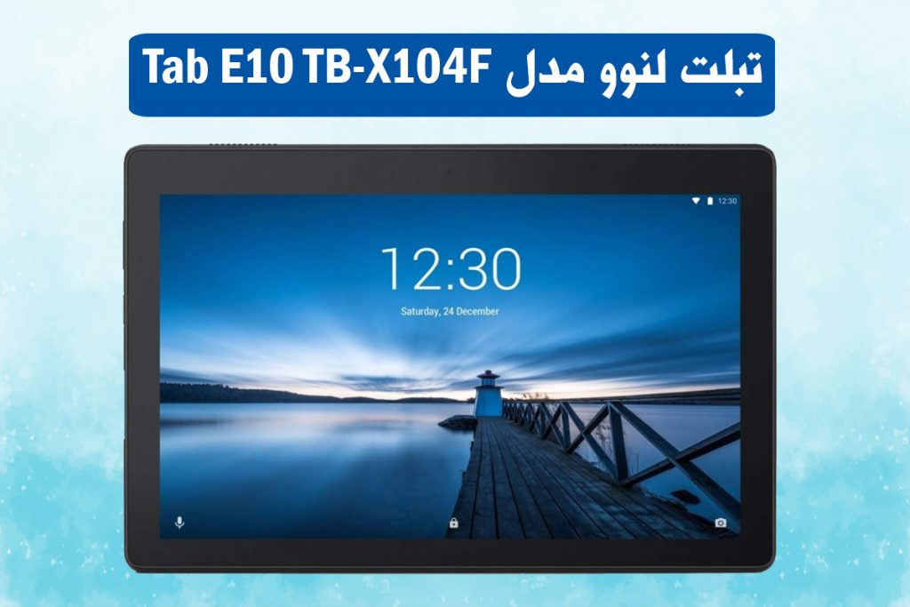 تبلت لنوو مدل Tab E10 TB-X104F