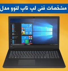 لپ تاپ لنوو مدل v145