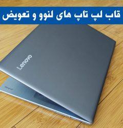 تعمیر قاب لپ تاپ های لنوو و تعویض آن ها