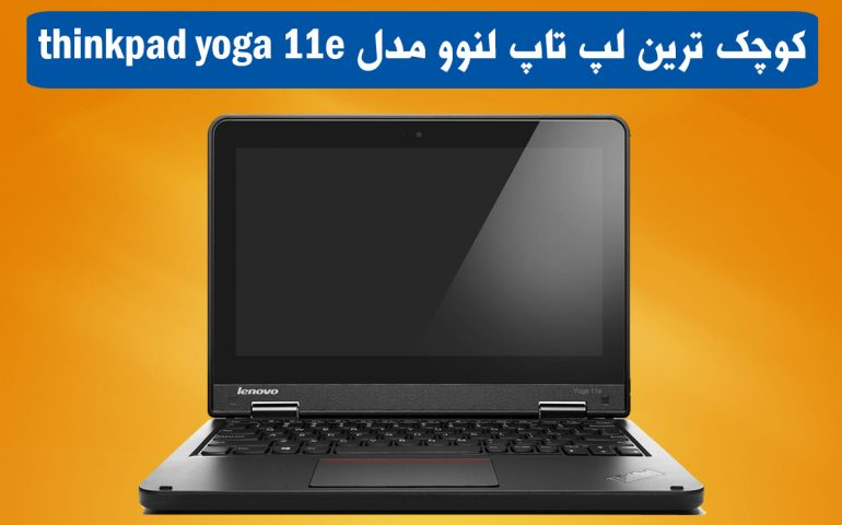 کوچک ترین لپ تاپ لنوو