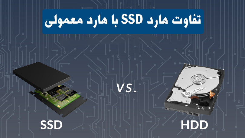 تفاوت هارد SSD با هارد معمولی