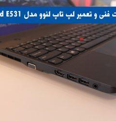 لپ تاپ لنوو مدل ThinkPad E531