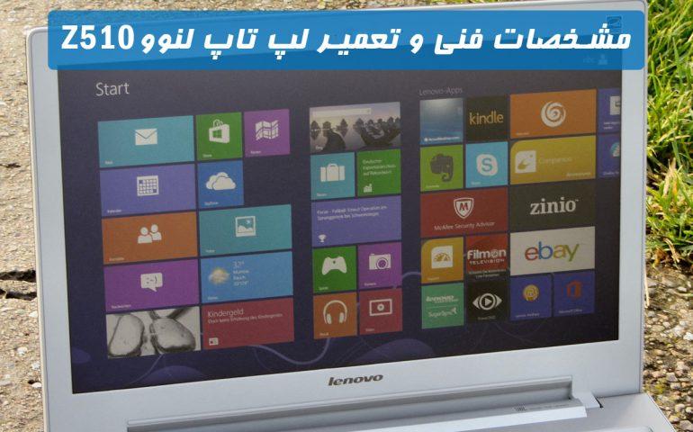 لپ تاپ لنوو Z510