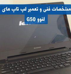 لپ تاپ های لنوو G50