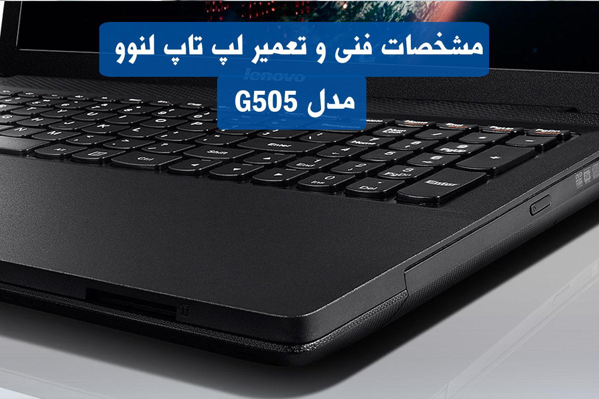 تعمیر لپ تاپ لنوو مدل G505