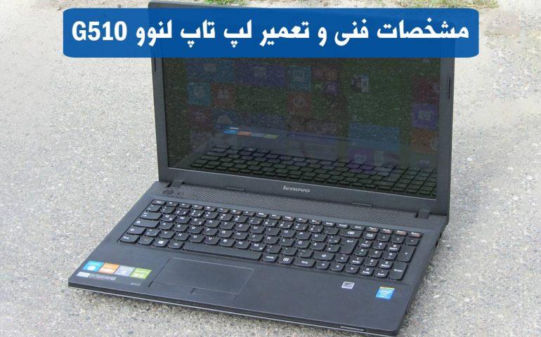 لپ تاپ لنوو G510