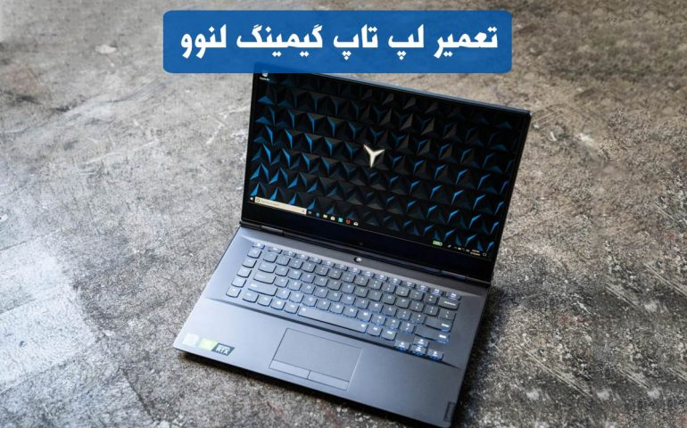 تعمیرات لپ تاپ گیمینگ لنوو