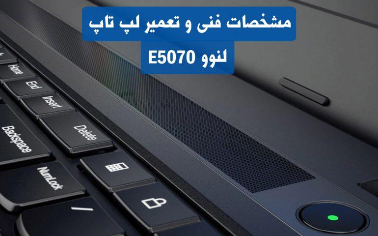 لپ تاپ لنوو E5070