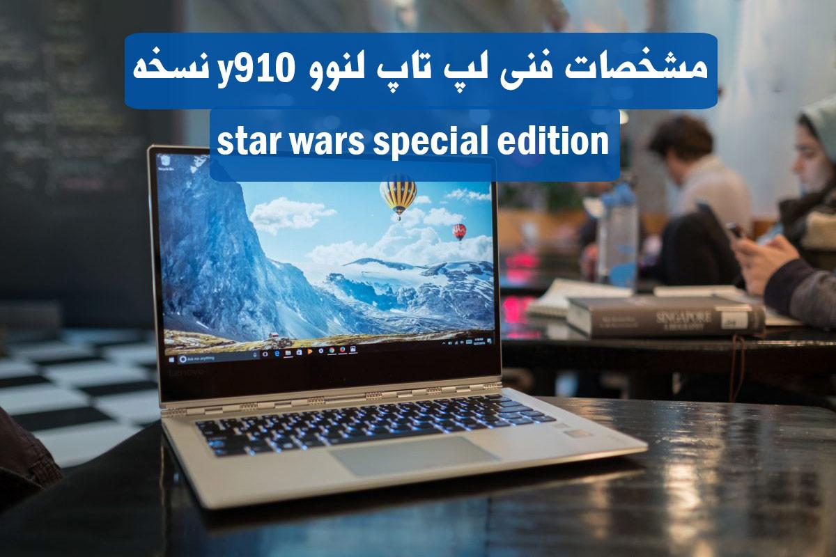 لپ تاپ لنوو y910