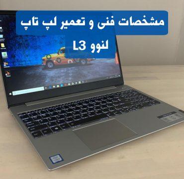 لپ تاپ لنوو L3
