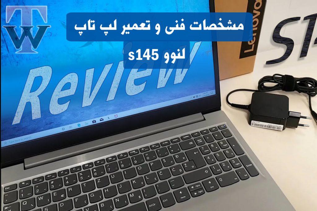 لپ تاپ لنوو s145