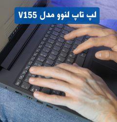 لپ تاپ لنوو مدل V155