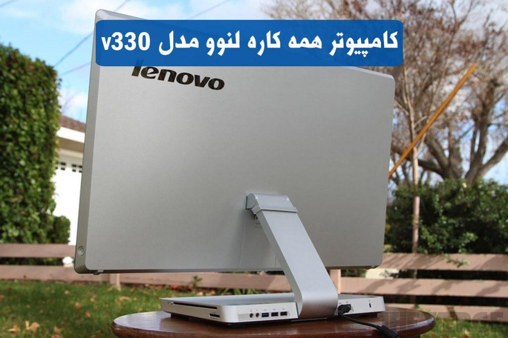 کامپیوتر همه کاره لنوو مدل v330