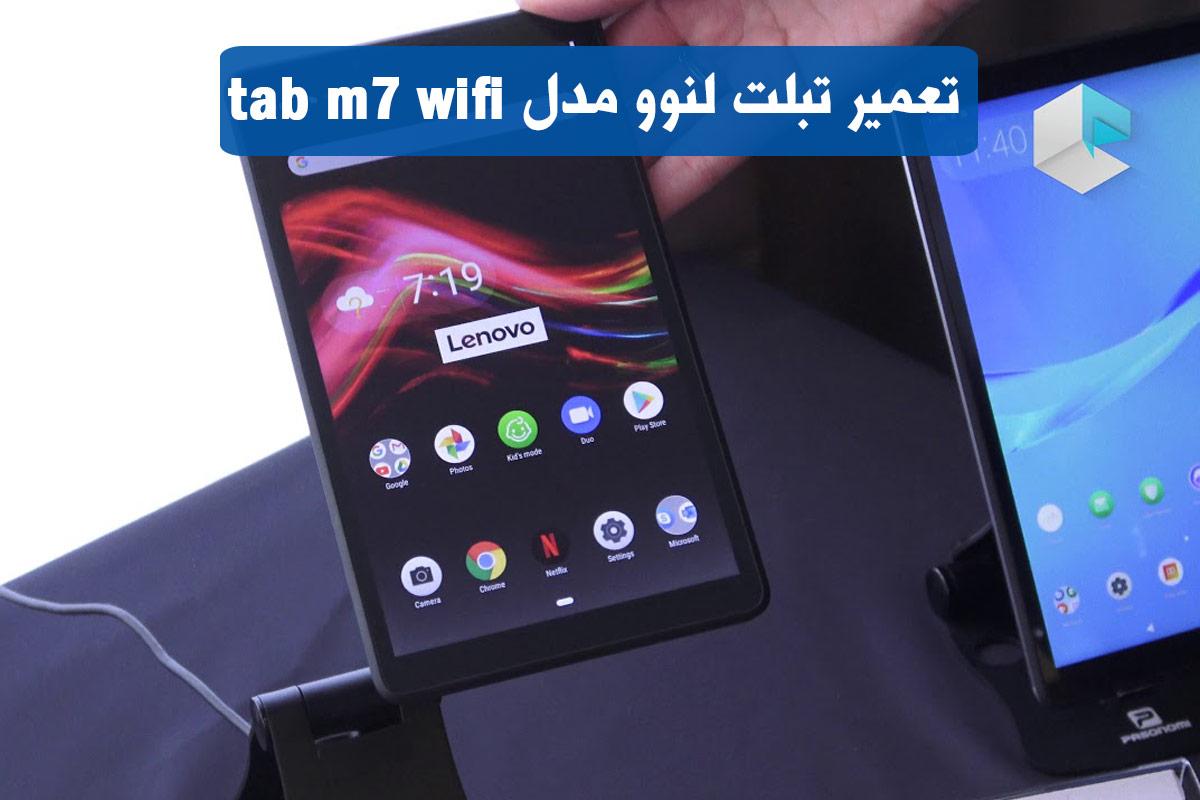 تعمیر تبلت لنوو مدل tab m7 wifi