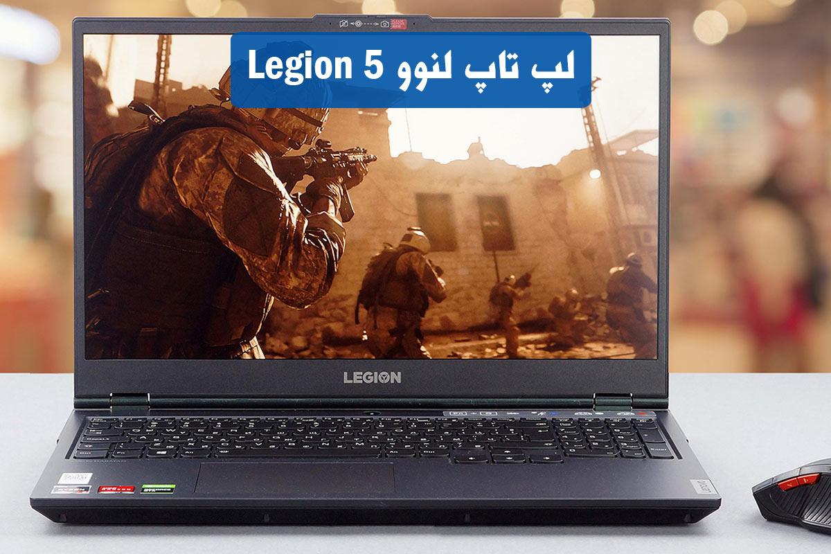 لپ تاپ لنوو Legion 5