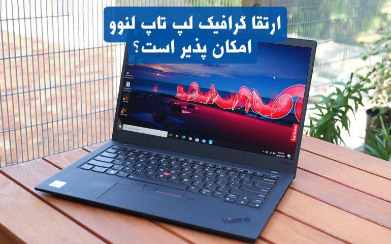 ارتقا گرافیک لپ تاپ لنوو