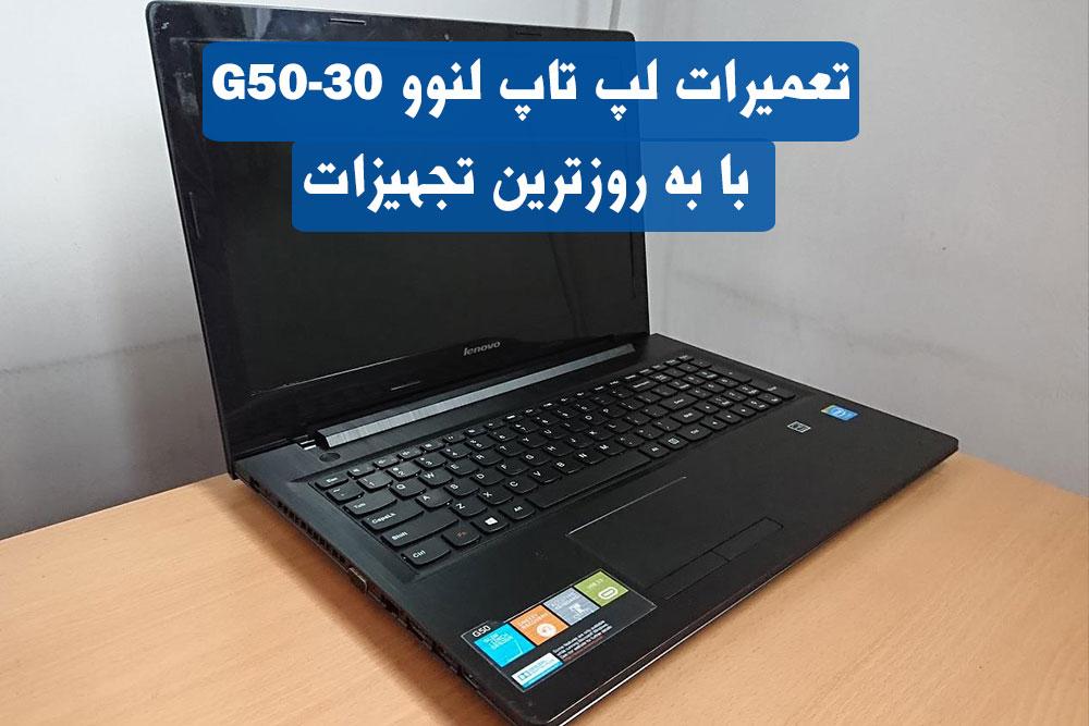 تعمیرات لپ تاپ لنوو G50-30