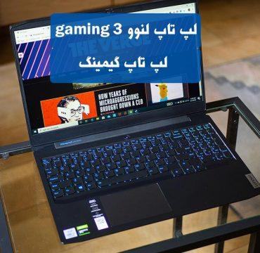 لپ تاپ لنوو gaming 3