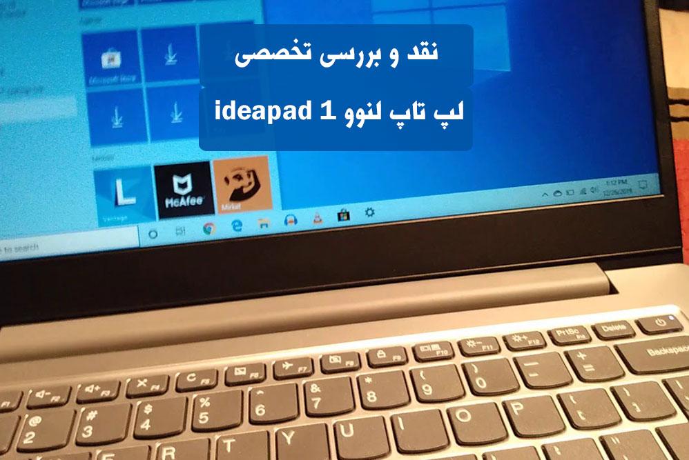 لپ تاپ لنوو ideapad 1