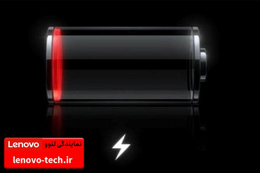 افزایش شارژدهی تبلت لنوو