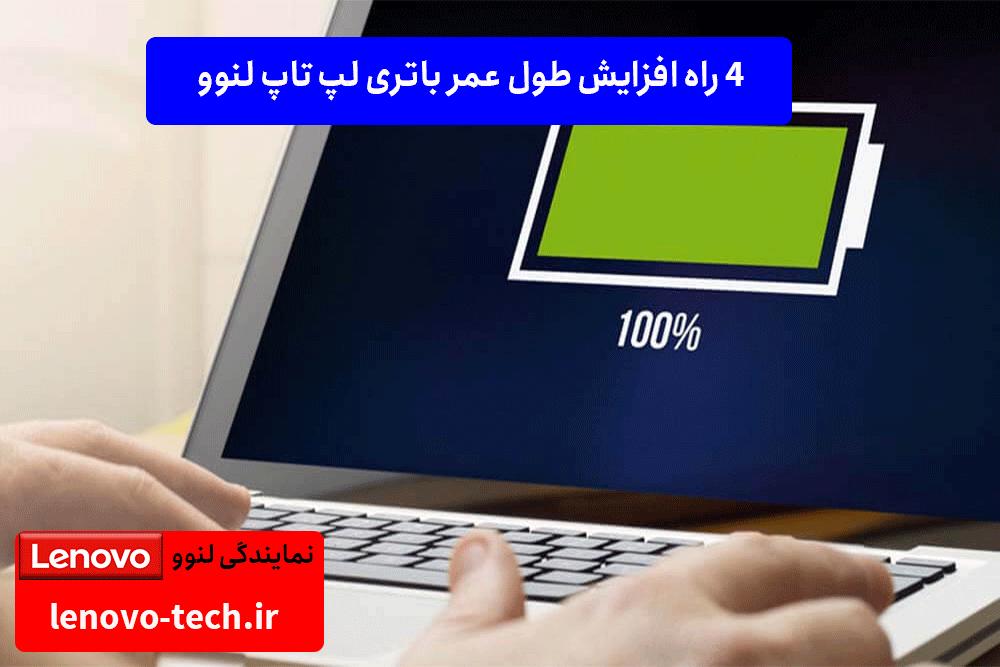 افزایش طول عمر باتری لپ تاپ لنوو