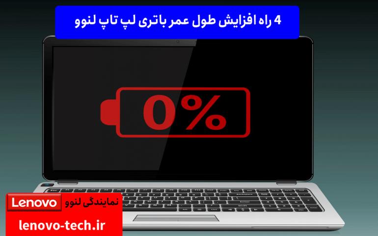 4 راه افزایش طول عمر باتری لپ تاپ لنوو