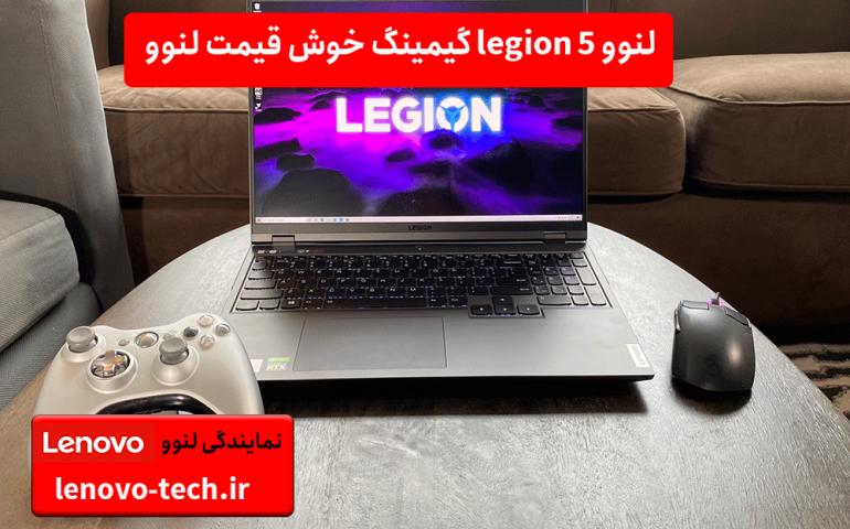 لپ تاپ گیمینگ lenovo legion 5