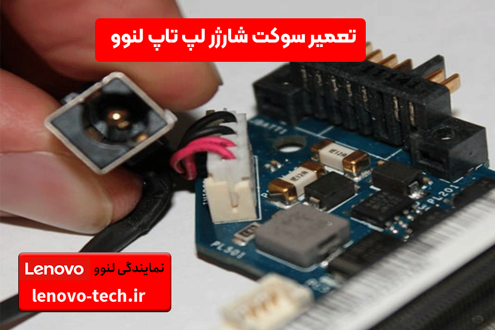 تعمیر سوکت شارژر لپ تاپ لنوو